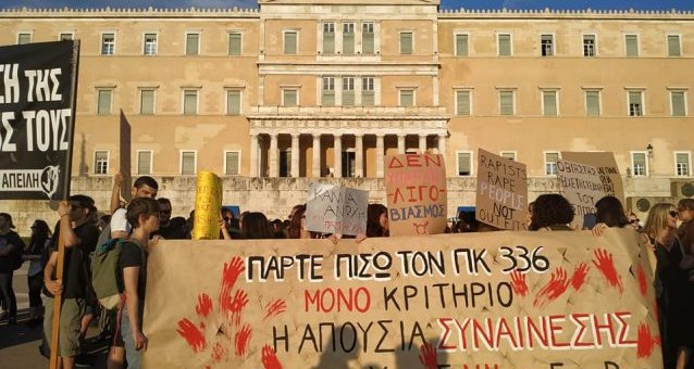 No means No: The modification of article 336 of the Greek penal code