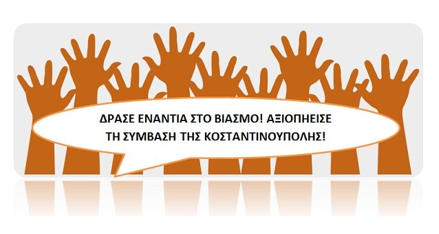 Conference Act against rape! Use the Istanbul Convention!